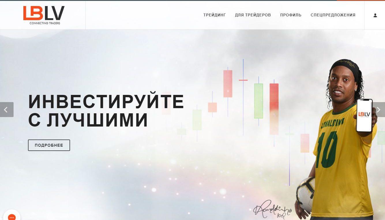 Торговля с LBLV.ru принесет прибыль тем трейдерам, которые ответственно подходят к этой деятельности.