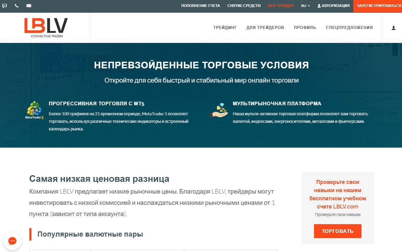 Эту компанию выбрали для постоянной торговли многие трейдеры, которые делятся этим через LBLV.ru отзывы.