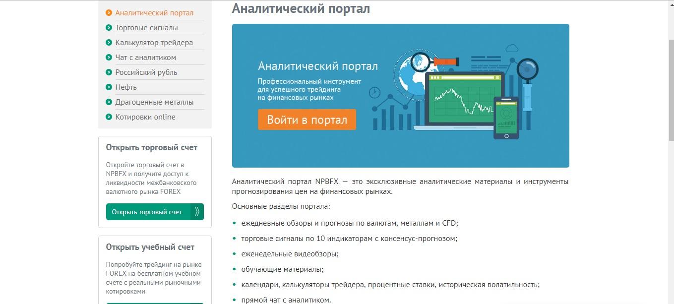 брокер npbfx отзывы аналитический портал компании