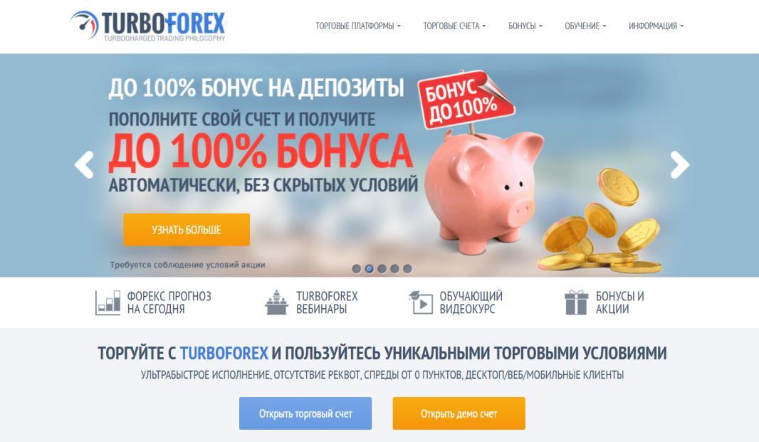 сайт турбофорекс мошенники