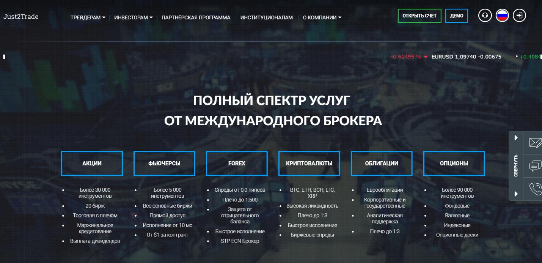 Just2Trade официальный сайт