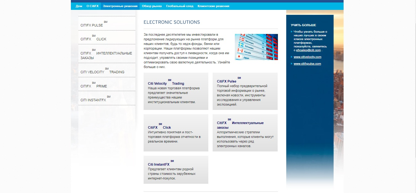 торговые условия CitiFX Pro обзор 2020