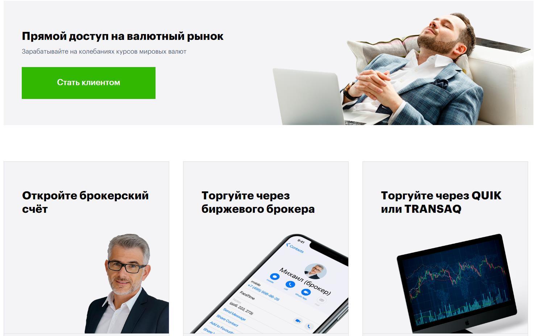 открыть счет в ЦентроКредит