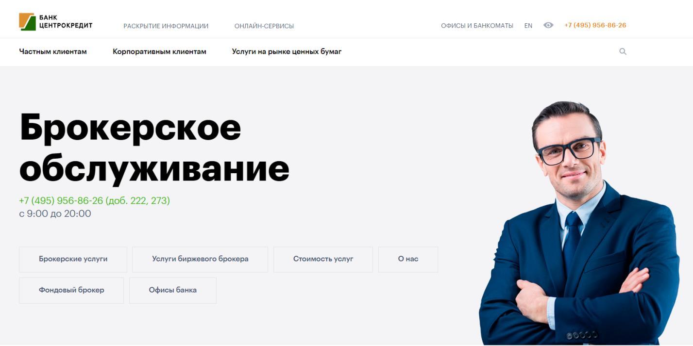 брокерское обслуживание ЦентроКредит