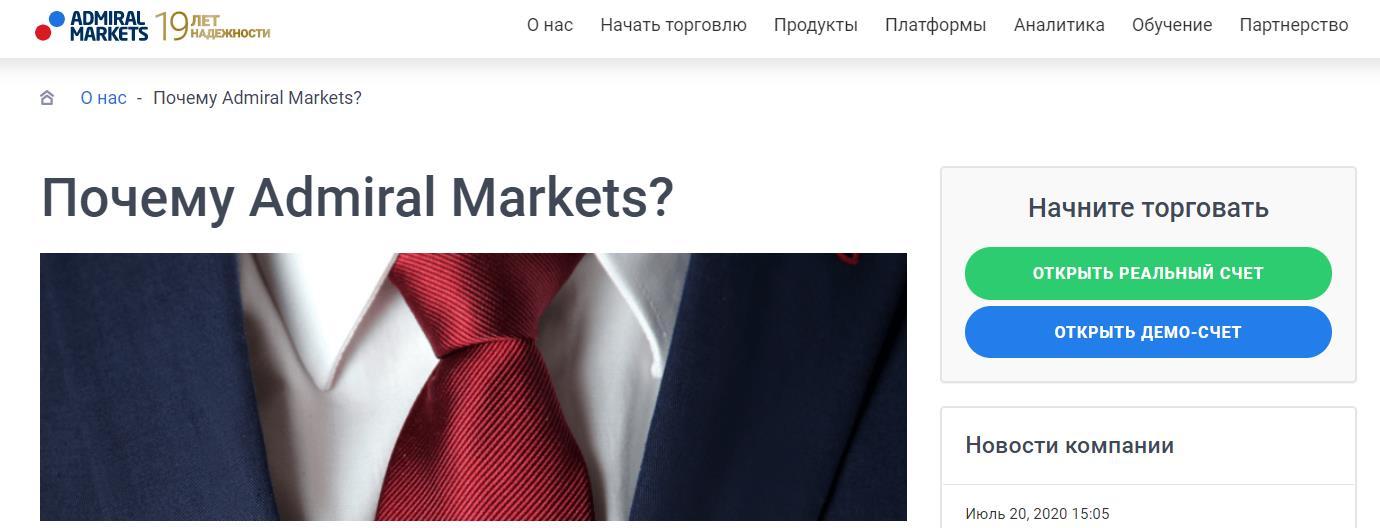 admiral markets демо-счет