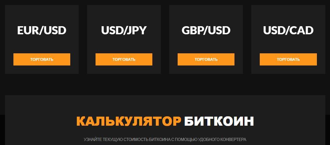 tradershome калькулятор биткоин