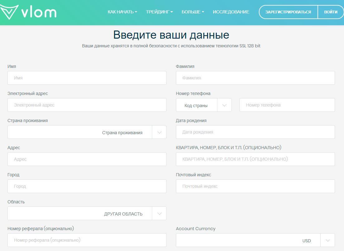 регистрация у vlom