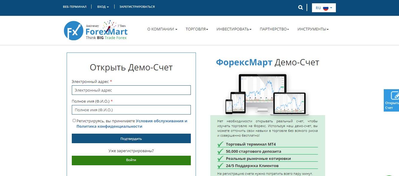 forexmart открыть демо-счет