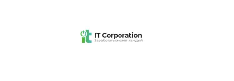 Лохотрон IT Corporation – анонимные мошенники + отзывы 2021