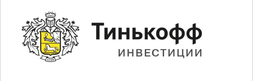 [обзор] Тинькофф Инвестиции — отзывы про лохотрон 2021