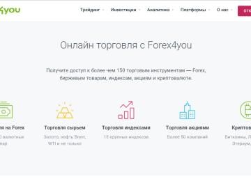 Брокер Forex4you: положительные и отрицательные отзывы