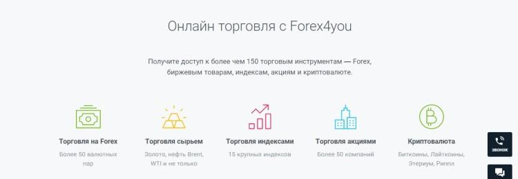 Обзор Forex4you: реальные отзывы, условия, недостатки