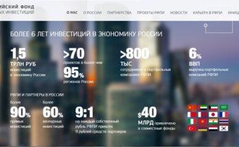 Организация Российский фонд инвестиций занимается прямыми вложениями в компании из РФ – те, которые уже стали лидерами, или только демонстрируют перспективы к этому.