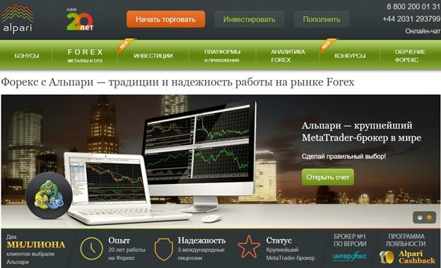 Примечательно, что у Alpari отсутствует лицензия Центробанка Российской Федерации, поэтому трейдеру не стоит рассчитывать на вмешательство регулятора в случае возникновения спорных вопросов.