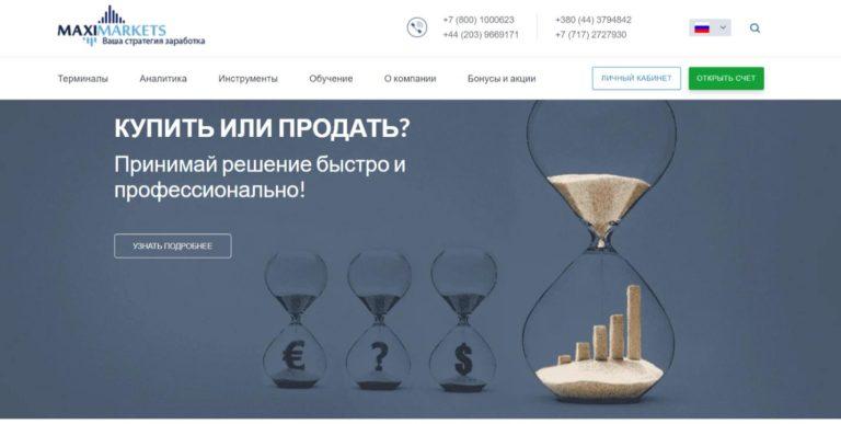 Брокер MaxiMarkets: обзор и правдивые отзывы