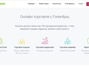 forex4you обзор брокера мнение клиентов