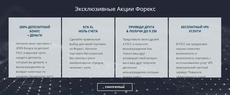 fxcc акции от брокера