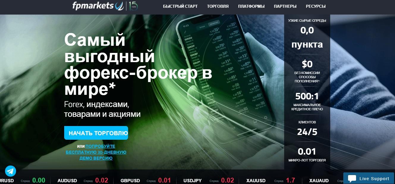 обзор компании fp markets