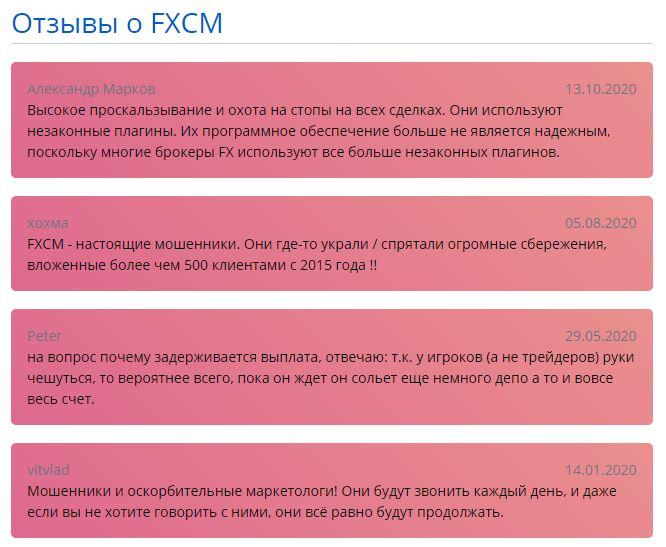 fxcm отзывы пострадавших