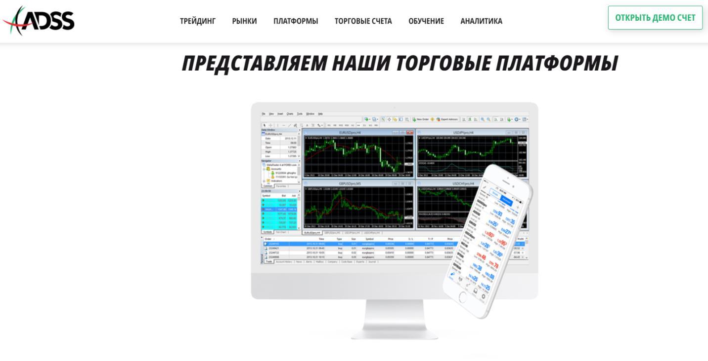 торговые платформы adss