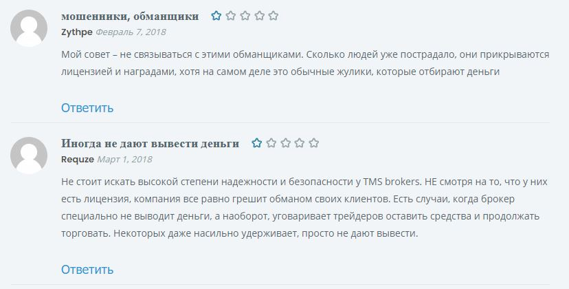 tms brokers отзывы клиентов