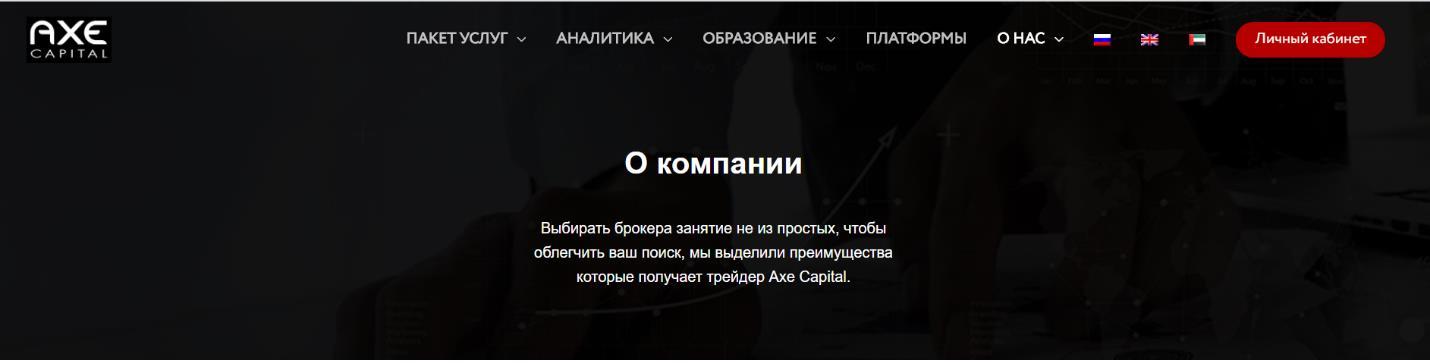 axe capital о компании