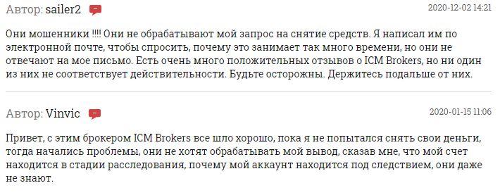 icm brokers отзывы клиентов