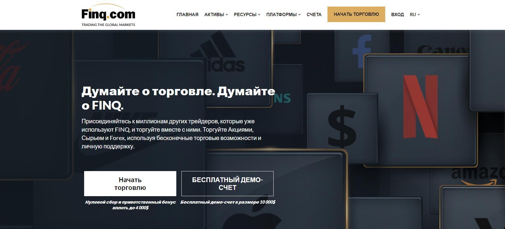 официальный сайт finq.com