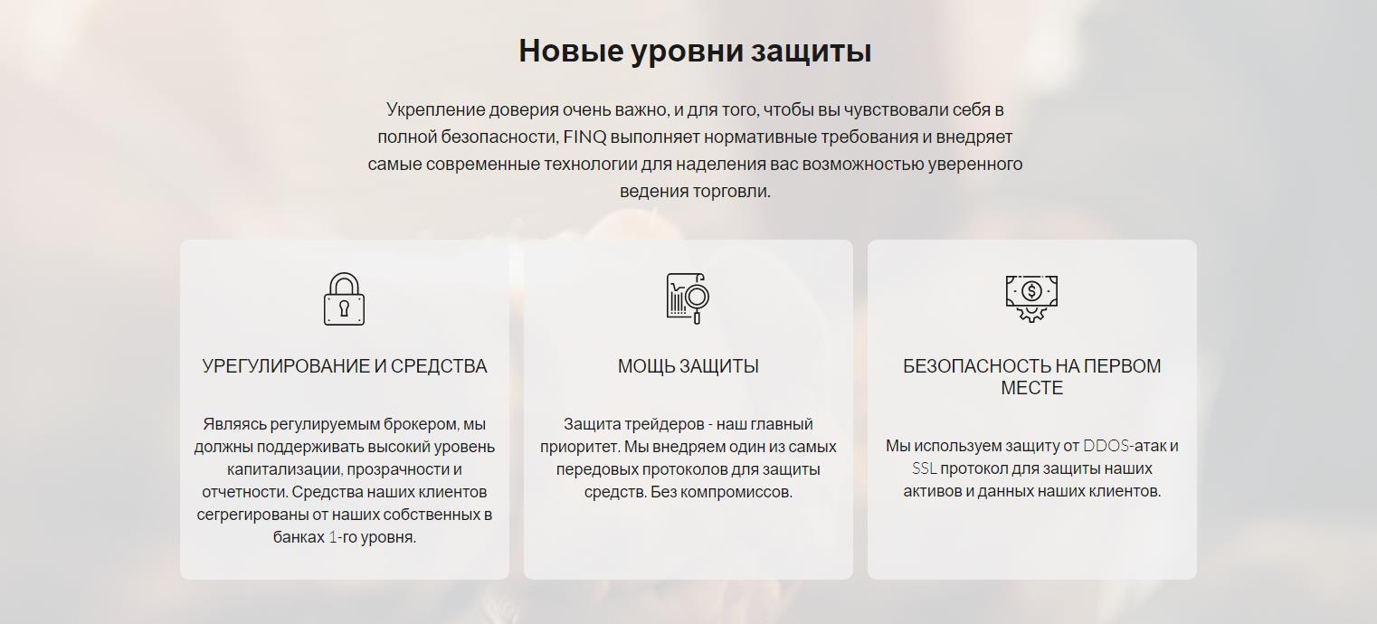 безопасность finq.com