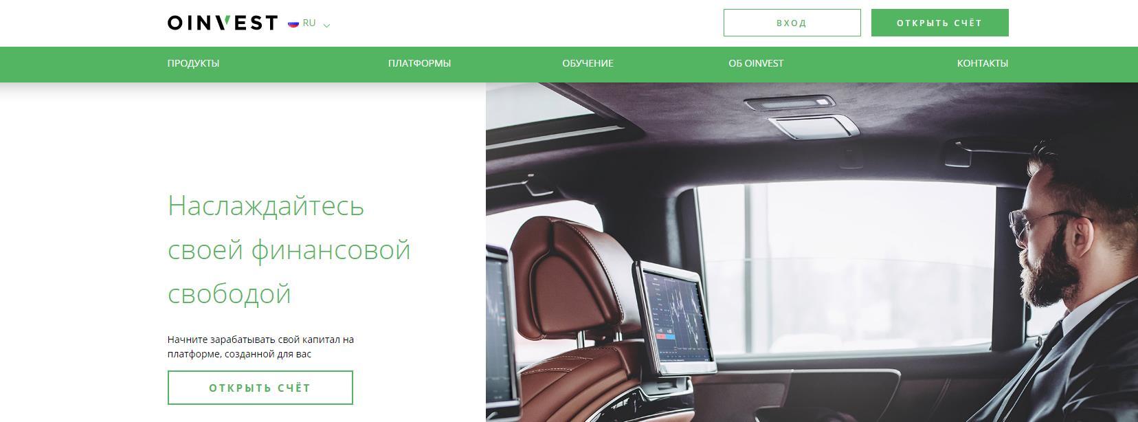 официальный сайт oinvest