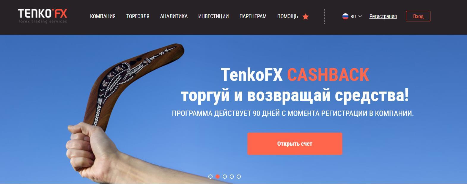 официальный сайт брокера tenkofx