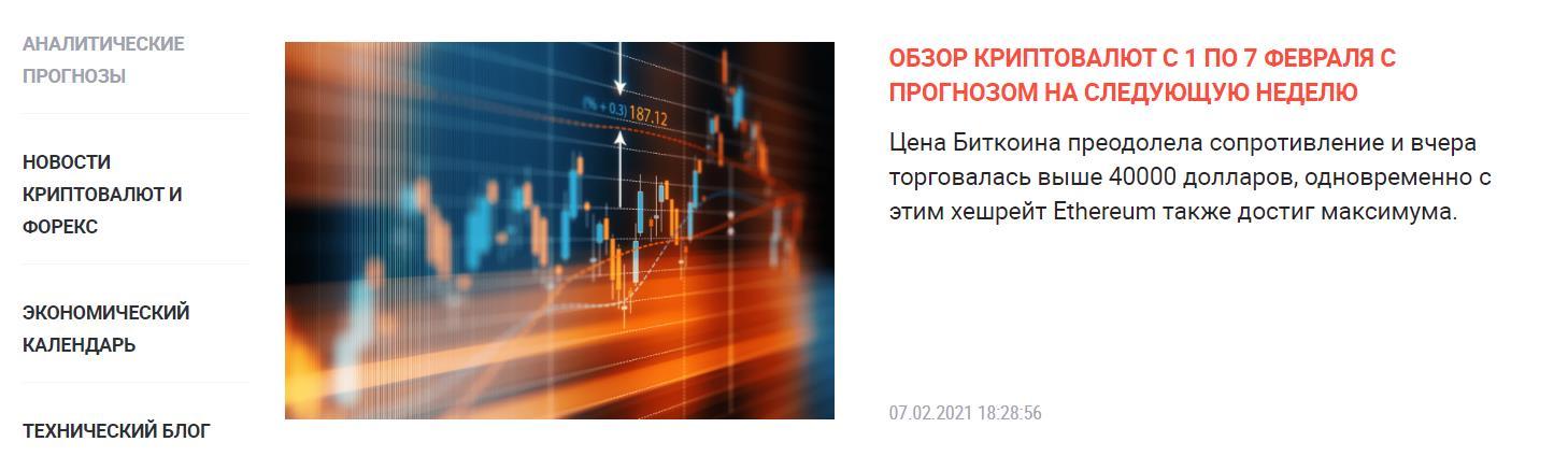 аналитические прогнозы tenkofx
