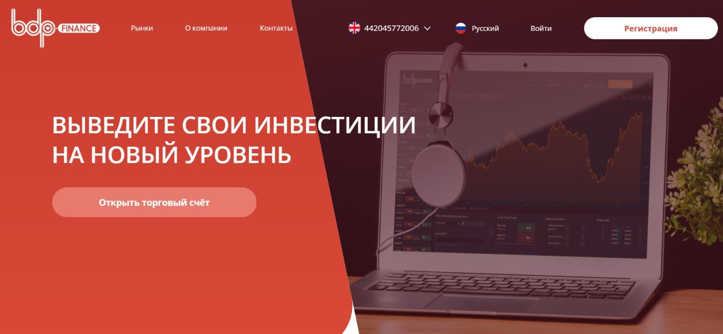 официальной сайт bdp finance