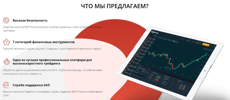 торговые условия bdp finance