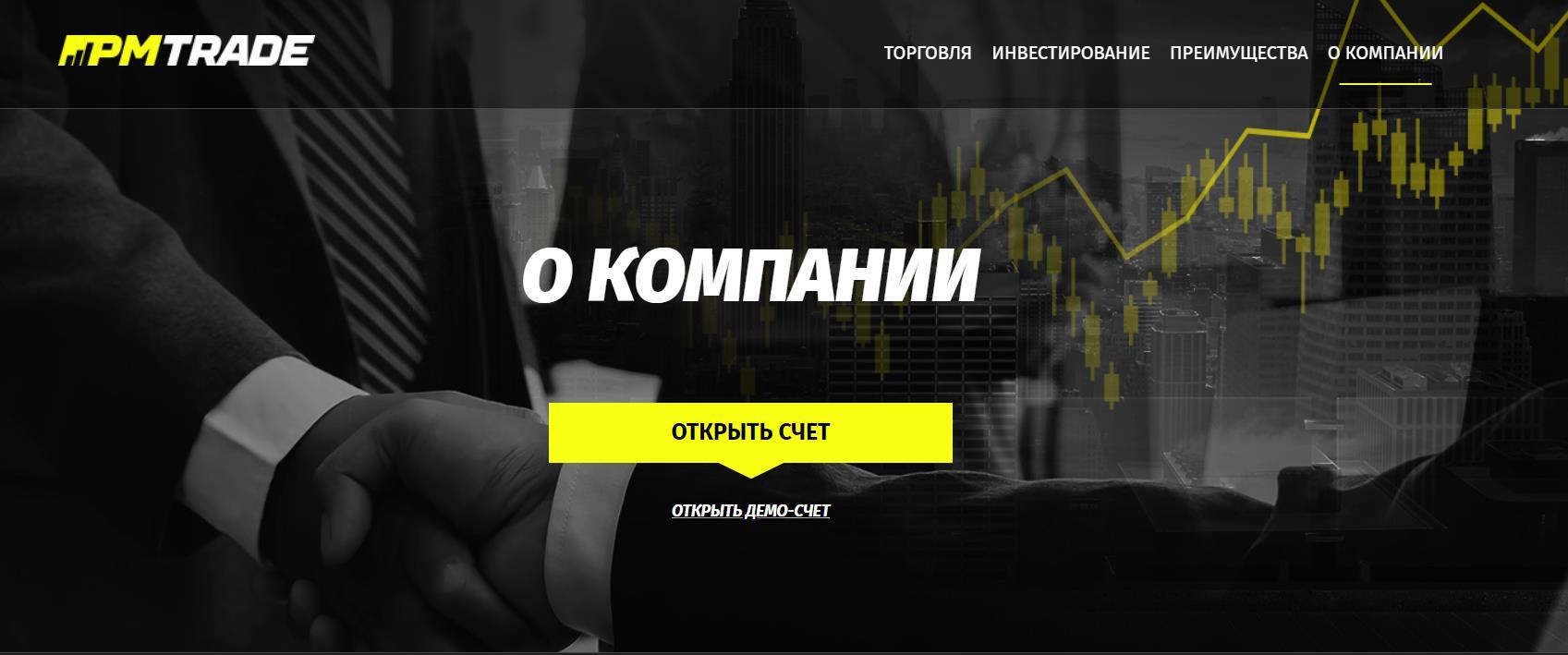 pmtrade информация о компании