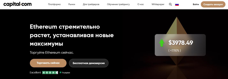анализ официального сайта capital.com