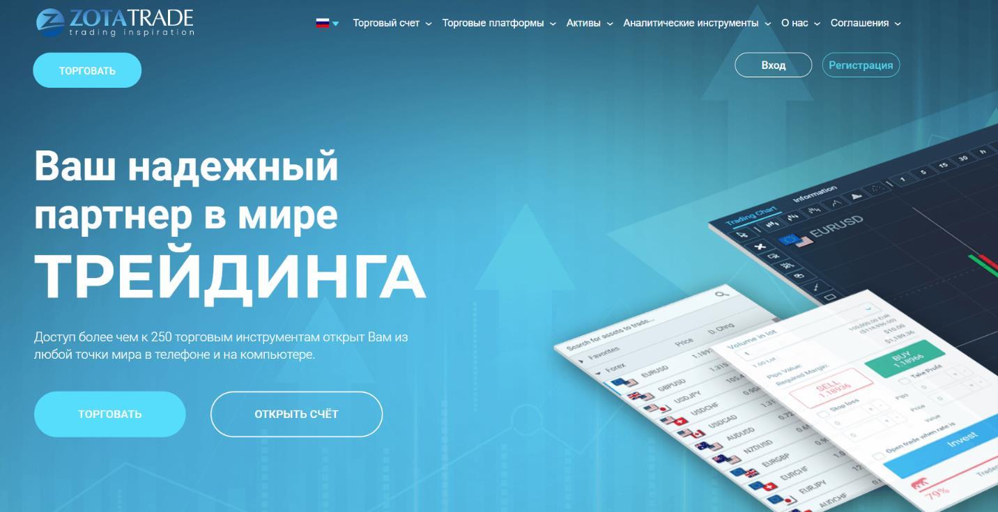 сайт компании zotatrade