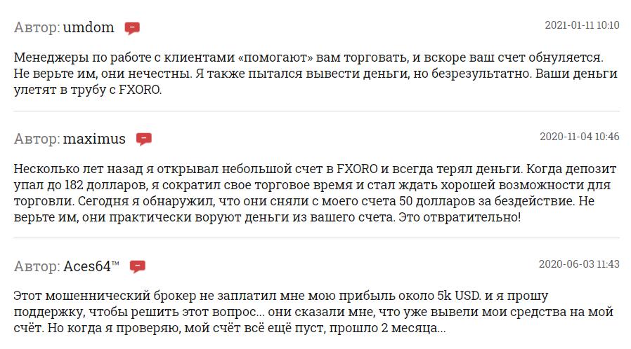 fxoro отзывы клиентов