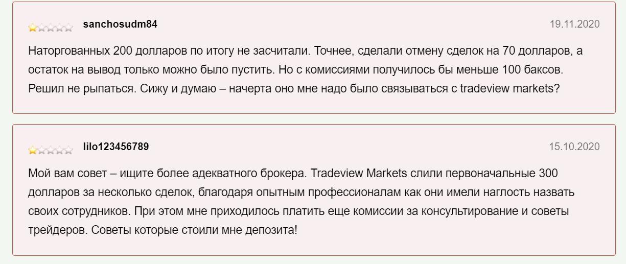 tradeview markets реальные отзывы
