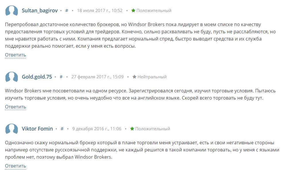 windsor brokers отзывы о брокере