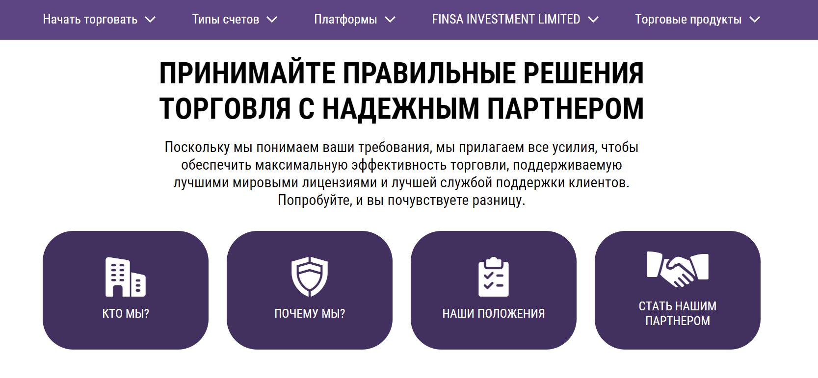 сайт мошенника finsa investment limited