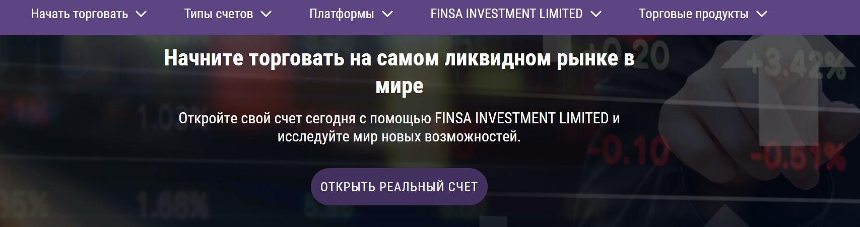 finsa investment limited стоит ли торговать