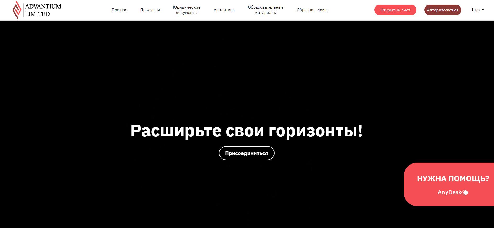 advantium limited официальный сайт брокера