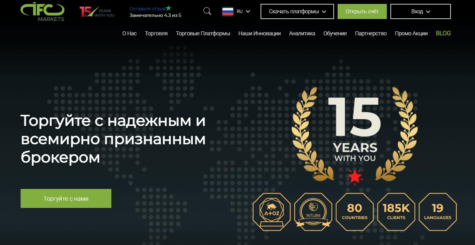 ifc markets официальный сайт