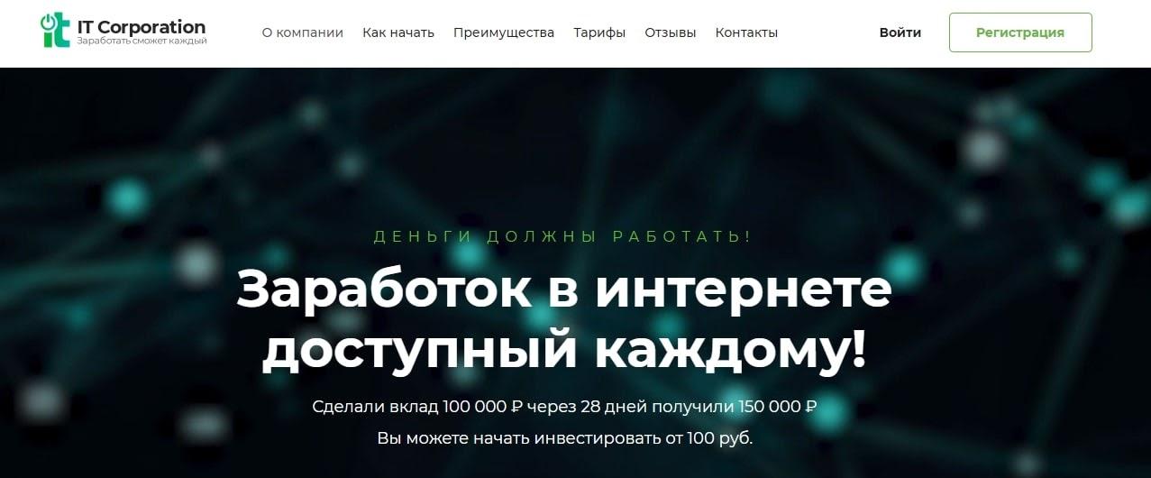 it corporation официальный сайт