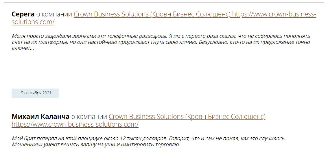 crown business solutions реальные отзывы